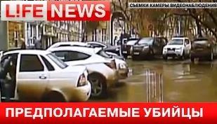 Убийц Бориса Немцова сняли камеры наблюдения