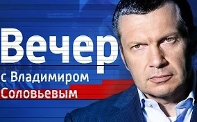 05.03.2015 Вечер с Владимиром Соловьёвым