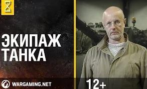 Эволюция танков с Дмитрием Пучковым - Экипаж