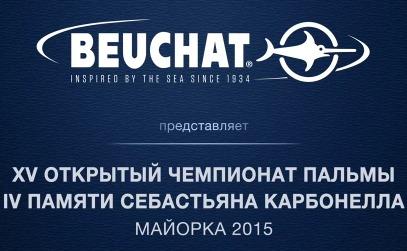 Открытый Чемпионат Пальмы BEUCHAT Team 2015