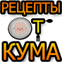 Рецепты от КУМА