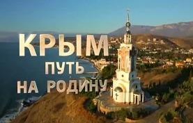 Крым. Путь на Родину. Фильм Андрея Кондрашова