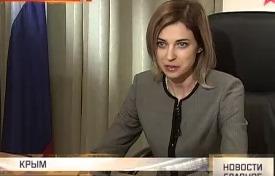Эксклюзивное интервью Натальи Поклонской