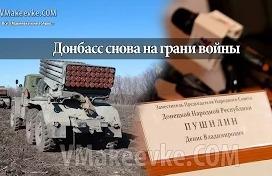 Донбасс снова на грани войны!