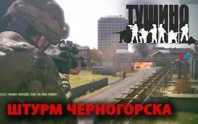 Штурм Черногорска! Аналитика боя на Тушино ARMA3