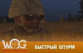 18+ ARMA 3 Быстрый штурм