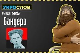 Про Бандеру. УкроСлов №5 с Иваном Победой