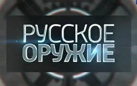 Боевой робот и Аддитивные технологии. Русское оружие