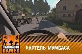 Endalaner: ARMA 3 Картель Мумбаса