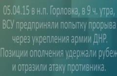 05.04.2015 Ополченцы отбили штурм ВСУ в районе Горловки