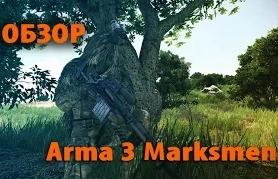 Arma 3 Marksmen обзор