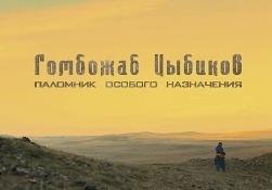 Паломник особого назначения Гомбожаб Цыбиков