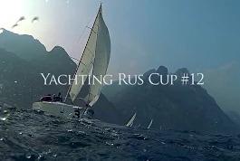 Yachting Rus Cup #12. Рива-Дель-Гарда Италия
