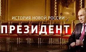 Фильм Владимира Соловьёва о Владимире Путине