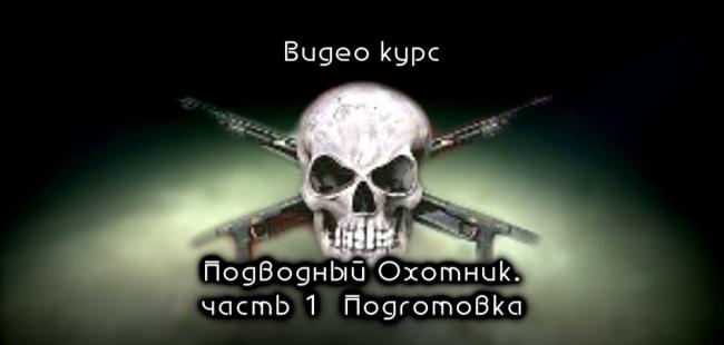 Шкиль Игорь: Видеокурс подводный охотник.
