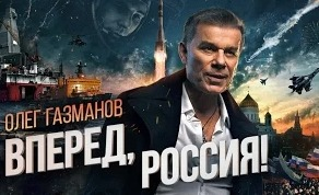 Олег Газманов: Вперед Россия!