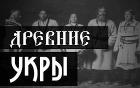 Владимир Соловьёв и Евгений Сатановский о Древних Украх