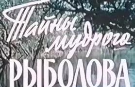 Фильм: Тайны мудрого рыболова