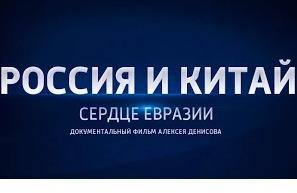 Россия и Китай - фильм Алексея Денисова