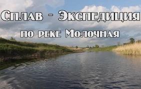Сплав : Экспедиция по реке Молочная
