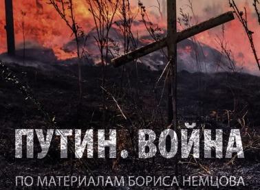 Путин. Война / Putin. WAR