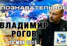 Беседа с Владимиром Роговым 10 мая 2015