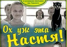 Фильм: Ох, уж эта Настя!  1971