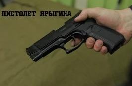 Мужские Игрушки: пистолет Ярыгина