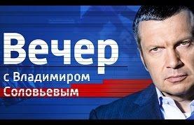 Эфир от 14 мая 2015 - Вечер с Владимиром Соловьевым
