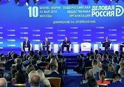 Выступление Путина на бизнес-форуме (Деловой России)