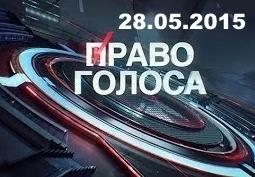 Майдан по-балкански - Право голоса от 28 мая 2015