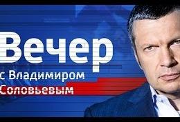 Владимир Соловьев эфир от 28.05.15