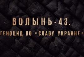 Фильм: Волынь-43. Геноцид во Славу Украине