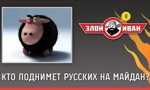 Кто поднимет русских на майдан?