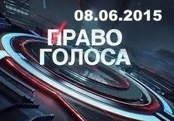 Приднестровье в блокаде? Право голоса от 8 июня 2015