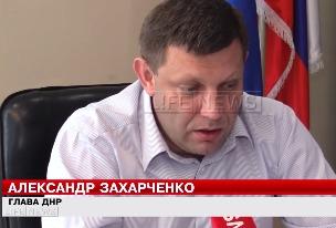 Донецкая Народная Республика будет отстаивать независимость от Украины