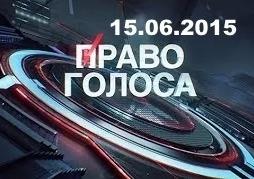 Польша - Русский вопрос. Право голоса 15.06.2015