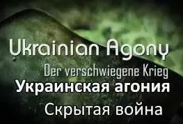 Фильм: Украинская агония. Скрытая война.