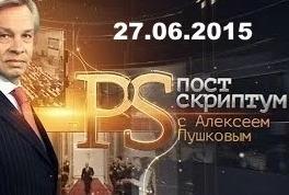 27.06.2015 Постскриптум с Алексеем Пушковым