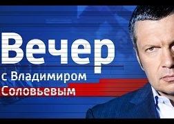Воскресный вечер с Владимиром Соловьевым от 28.06.15