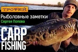 Сергей Попов: Рыболовные заметки - Carp Fishing