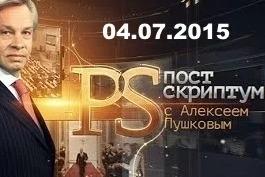 04.07.2015 Постскриптум с Алексеем Пушковым