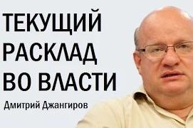 Дмитрий Джангиров: Расклад сил в украинской власти