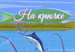 Секреты рыбалки на осетра и шашлык из него
