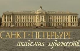 RTД Russian: Академия художеств в Санкт-Петербурге