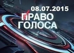 Право голоса от 08.07.2015 Русские и украинцы: братья или враги?