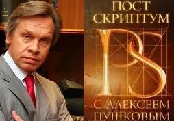 11.07.2015 Постскриптум с Алексеем Пушковым
