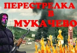 Начало перестрелки в Мукачево