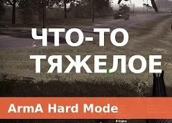 Павел Беляев: ArmA 2 ACE TvT, что-то тяжелое