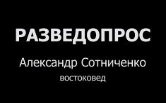 Александр Сотниченко - беседа о исламе